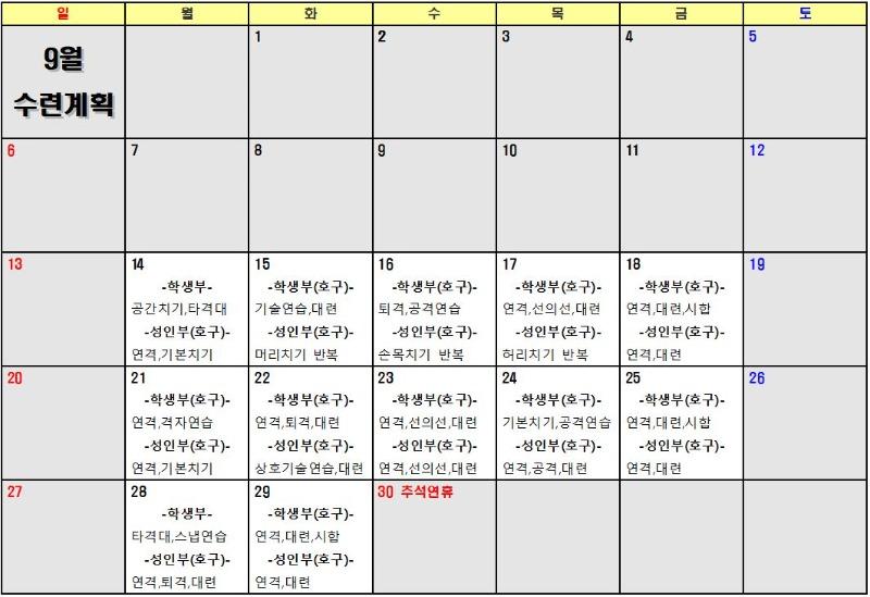 9월 수련계획표.JPG