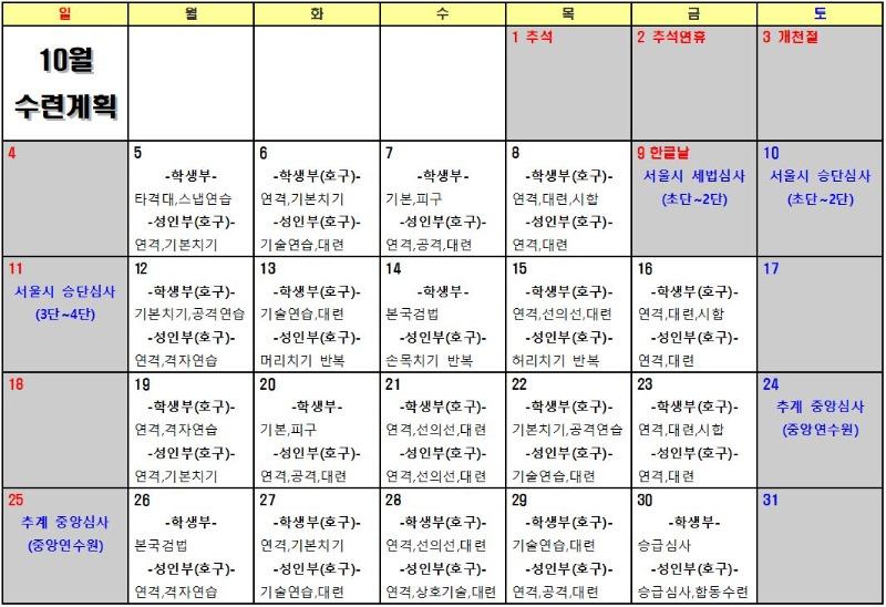 10월 수련계획표.JPG